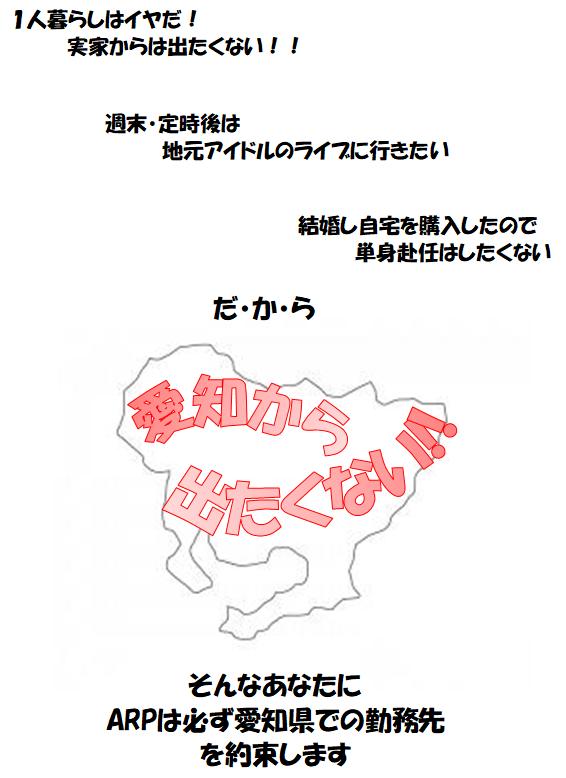愛知から出たくない~ARPは愛知県での勤務先を約束します